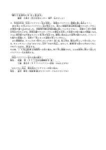 5/30(木)、31(金) 第35回DPI日本会議全国集会in松山 開催!!