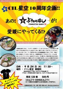 9/24(火) あの★ぶたのほし★が星空にやってくる!!