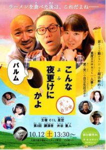 10/12(土)自立生活講演会in大洲 開催!!