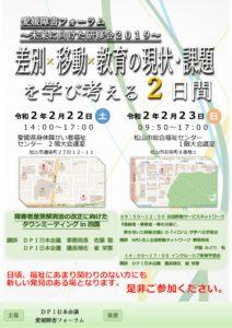 2/22・23 愛媛障害フォーラム ~未来に向けた研修会2019~ 開催!!