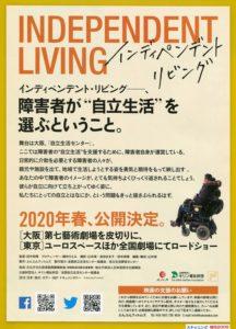 映画「インディペンデントリビング」上映決定in松山!!