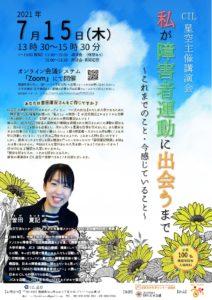 "<span class=""title"">CIL星空主催 曽田夏記さん講演会のお知らせ</span>"